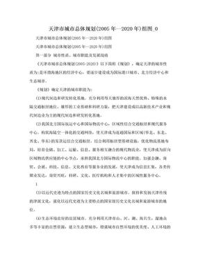 天津市城市總體規劃(2005年--2020年)組圖_0.doc