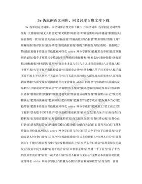 3w伪原创近义词库、同义词库百度文库下载.doc