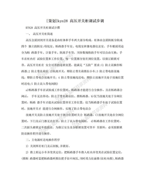 [策划]kyn28 高压开关柜调试步调.doc