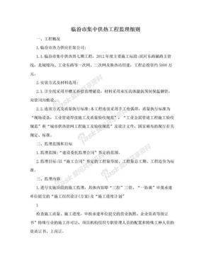 临汾市集中供热工程监理细则.doc