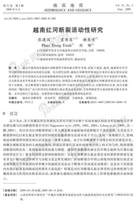越南红河断裂活动性研究.pdf