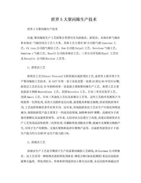 世界5大聚丙烯生产技术.doc