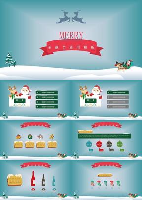 精美可爱圣诞节PPT模板