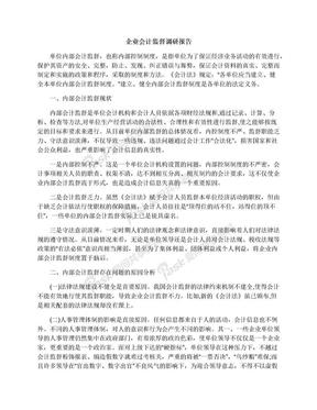 企业会计监督调研报告.docx
