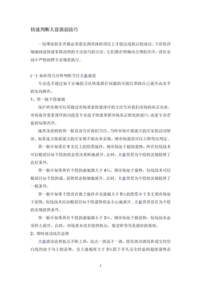 快速判断大盘强弱技巧.doc
