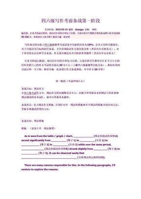 四六级写作摸版考前备战第一二三阶段.doc