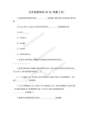 农行计算机专业考试试题汇总.doc