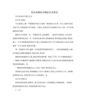 会计出纳实习周记大全范文.doc