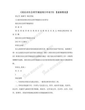 《重庆市社会科学规划项目申请书》【最新精选】.doc