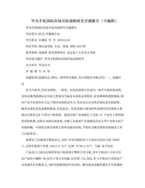 华为手机国际市场开拓战略研究开题报告(可编辑).doc