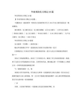 毕业顶岗实习周记20篇 .doc
