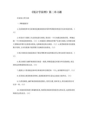 《统计学原理》第二章习题河南电大贾天骐.doc