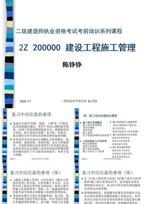 2009年二级建造师建设工程施工管理讲义.ppt