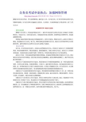 公务员考试申论热点:加强网络管理.docx