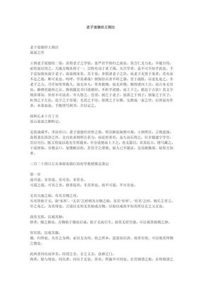 老子道德经王弼注1.pdf
