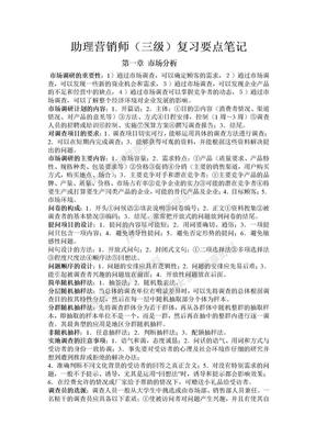 三级助理营销师考试复习.doc