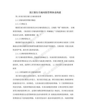 龙江银行合规风险管理体系构建.doc