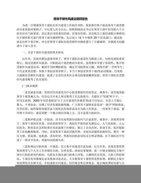 领导干部作风建设调研报告.docx