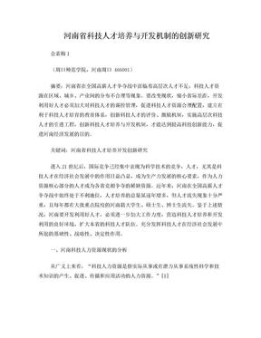 河南省科技人才培养与开发机制的创新研究.doc