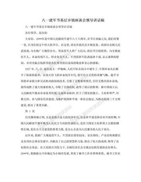 八一建军节基层乡镇座谈会领导讲话稿.doc