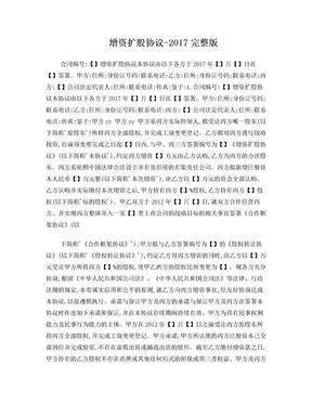 增资扩股协议-2017完整版.doc