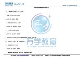 中国当代文学史考研试题(一).doc