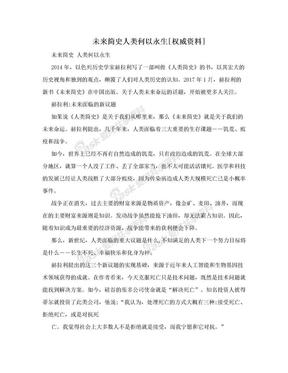未来简史人类何以永生[权威资料].doc