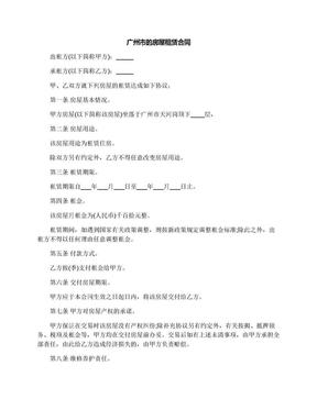 广州市的房屋租赁合同.docx