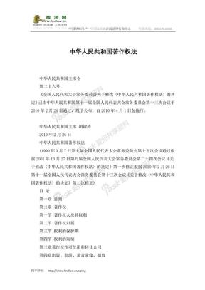 最新著作权法全文.doc