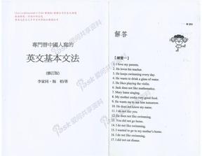 專門替中國人寫的英文基本文法(掃描式解答).pdf