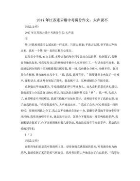 2017年江苏连云港中考满分作文:大声说不.doc