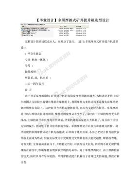 【毕业设计】多绳摩擦式矿井提升机选型设计.doc
