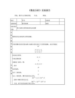 数值分析实验报告之迭代法求解线性方程组.doc