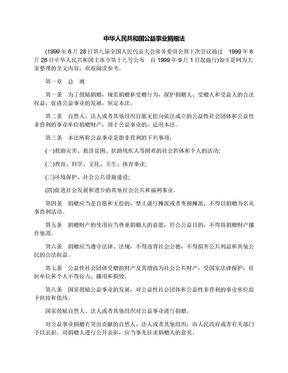 中华人民共和国公益事业捐赠法.docx