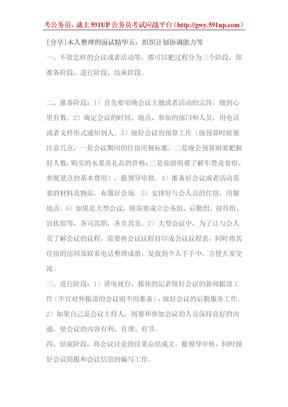 591UP公务员考试应战平台_面试精华(5)--组织协调能力.doc