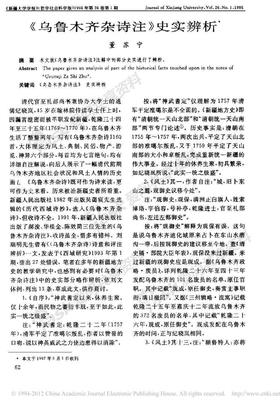 _乌鲁木齐杂诗注_史实辨析.pdf