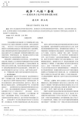 战争_人性_兽性_美国战争小说中的动物意象初探.pdf