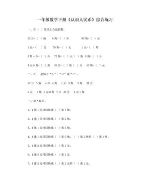 人教版一年级数学下册认识人民币练习题.doc