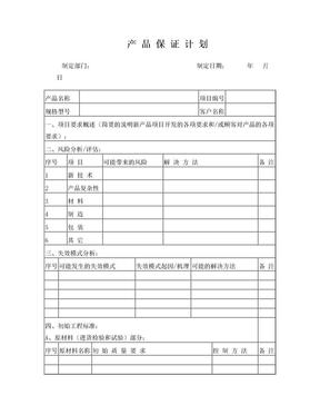 产品保证计划模版.doc