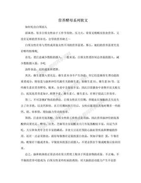 营养酵母系列软文.doc