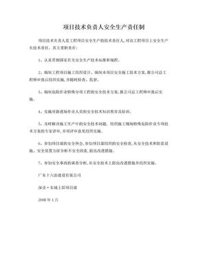 004项目技术负责人安全生产责任制.doc