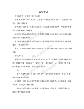 汉字密码.doc