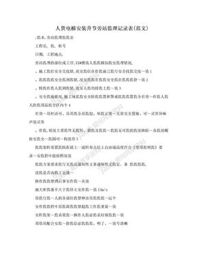 人货电梯安装升节旁站监理记录表(范文).doc