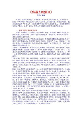《林刚-传道人的蒙召》.doc