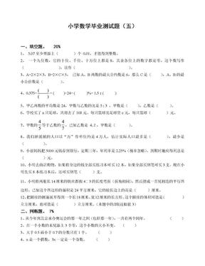 小学数学毕业测试题05.doc
