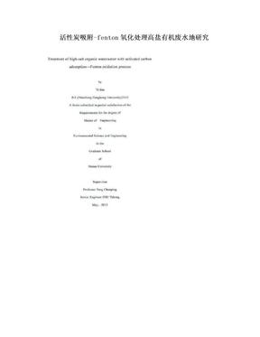 活性炭吸附-fenton氧化处理高盐有机废水地研究.doc