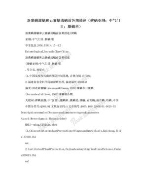 新囊螨雄螨和云囊螨成螨前各期描述(蜱螨亚纲:中气门目:胭螨科).doc