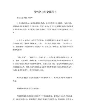 现代化与历史教科书.doc
