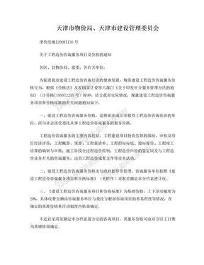 津价房地(2008)136号_关于工程造价咨询服务项目及价格的通知.doc