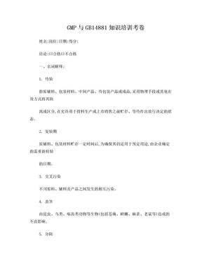 2017年五月GMP知识和GB14881知识培训考卷(含答案).doc